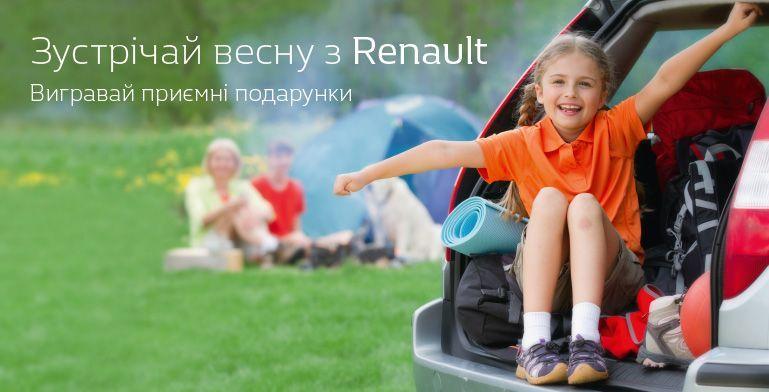 ЗУСТРІЧАЙ ВЕСНУ З RENAULT!