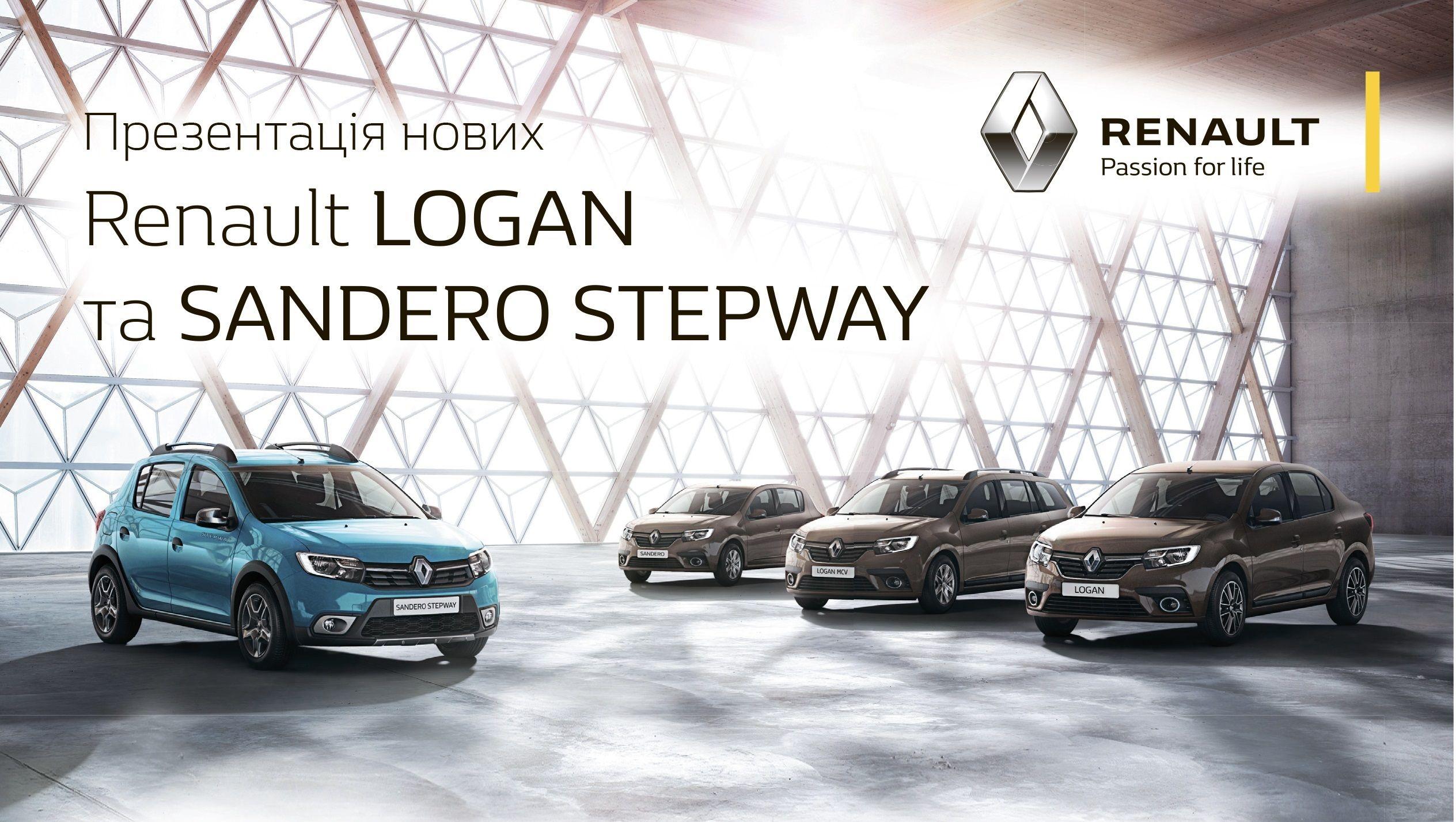 Родинна презентація нового Logan та Sandero Stepway