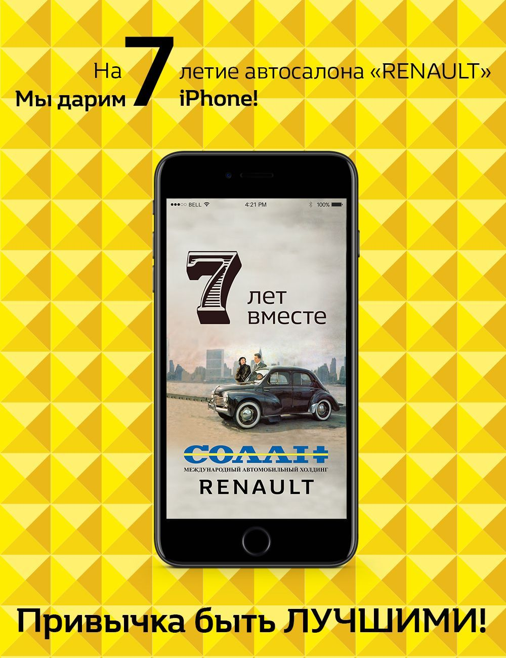 "На 7-летие автосалона ""RENAULT"" мы дарим Iphone"