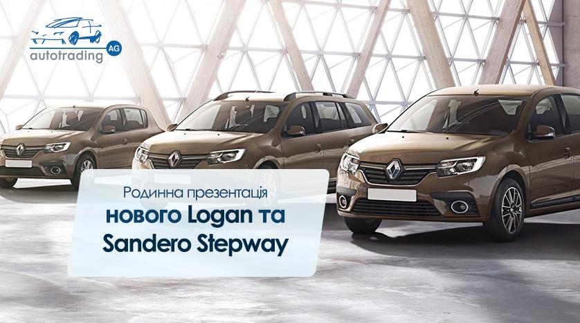 Семейная презентация нового Logan та Sandero Stepway