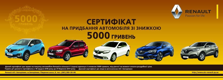 Акція «Відвідай наш автоцентр - отримай сертифікат на 5000грн»