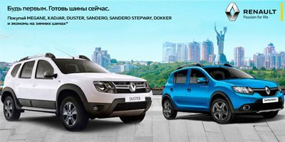 Авто от Renault - всегда выгодное предложение