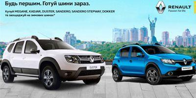 Авто від Renault - завжди вигідна пропозиція