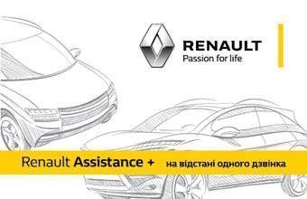 Renault Assistance + - нова сервісна програма лояльності для післягарантійного парку!
