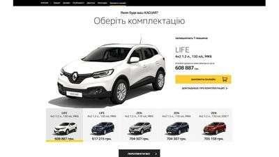 Запуск продажів автомобілів Renault Kadjar онлайн