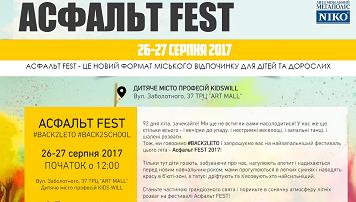 «Автомобільний Мегаполіс НІКО» запрошує на АСФАЛЬТ FEST