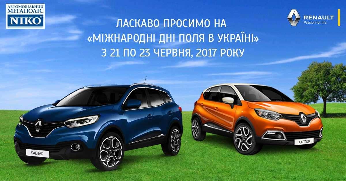 «НІКО Прайм Мегаполіс» представить Renault Kadjar і Renault на платформі «Міжнародні дні поля в Україні» з 21 по 23 червня 2017