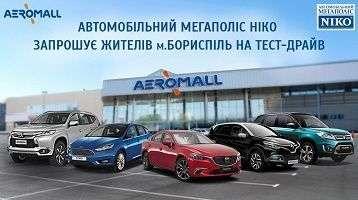 «Автомобільний Мегаполіс НІКО» запрошує на виїзний тест-драйв в ТРЦ «Аеромолл»