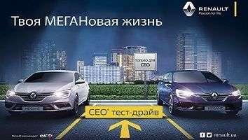 «НІКО Прайм Мегаполіс» пропонує пройди тест з Renault Megane і дізнатися який ти СЕО *