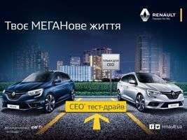 В офіційній мережі Renault з'явилася модель Renault Megane седан!