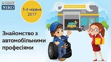 «НІКО Прайм Мегаполіс» запрошує в автосалон на «Family days» 3 та 4 червня