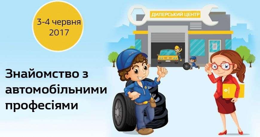 Renault знайомить дітей з автомобільними професіями