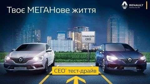 Пройди тест з Renault Megane і дізнайся який ти CEO*