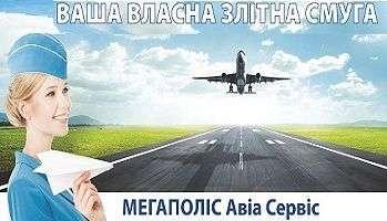 Ви автомобіліст, але в далекі подорожі відправляєтеся літаком? Мегаполіс Авіа Сервіс - для Вас!
