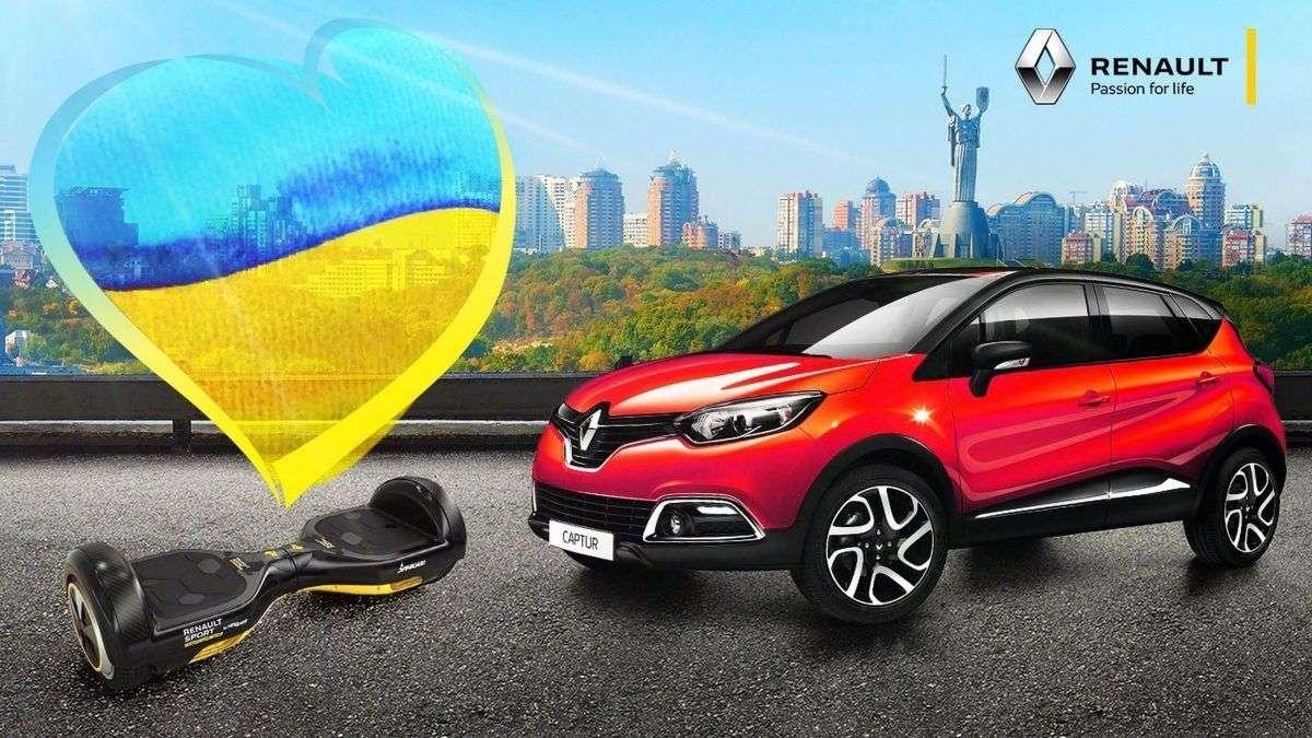 Подарок от Renault на День Независимости Украины