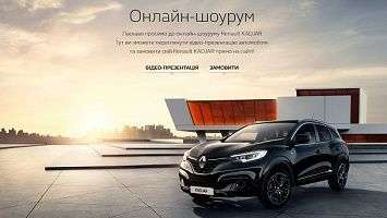 «НИКО Прайм Мегаполис» сообщает о  запуске продаж автомобилей Renault Kadjar онлайн