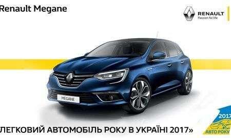 Бренд Renault - лідер автомобільного ринку України в першому кварталі 2017 року