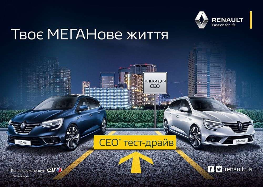 7-9 квітня запрошуємо на презентацію RENAULT MEGANE СЕДАН