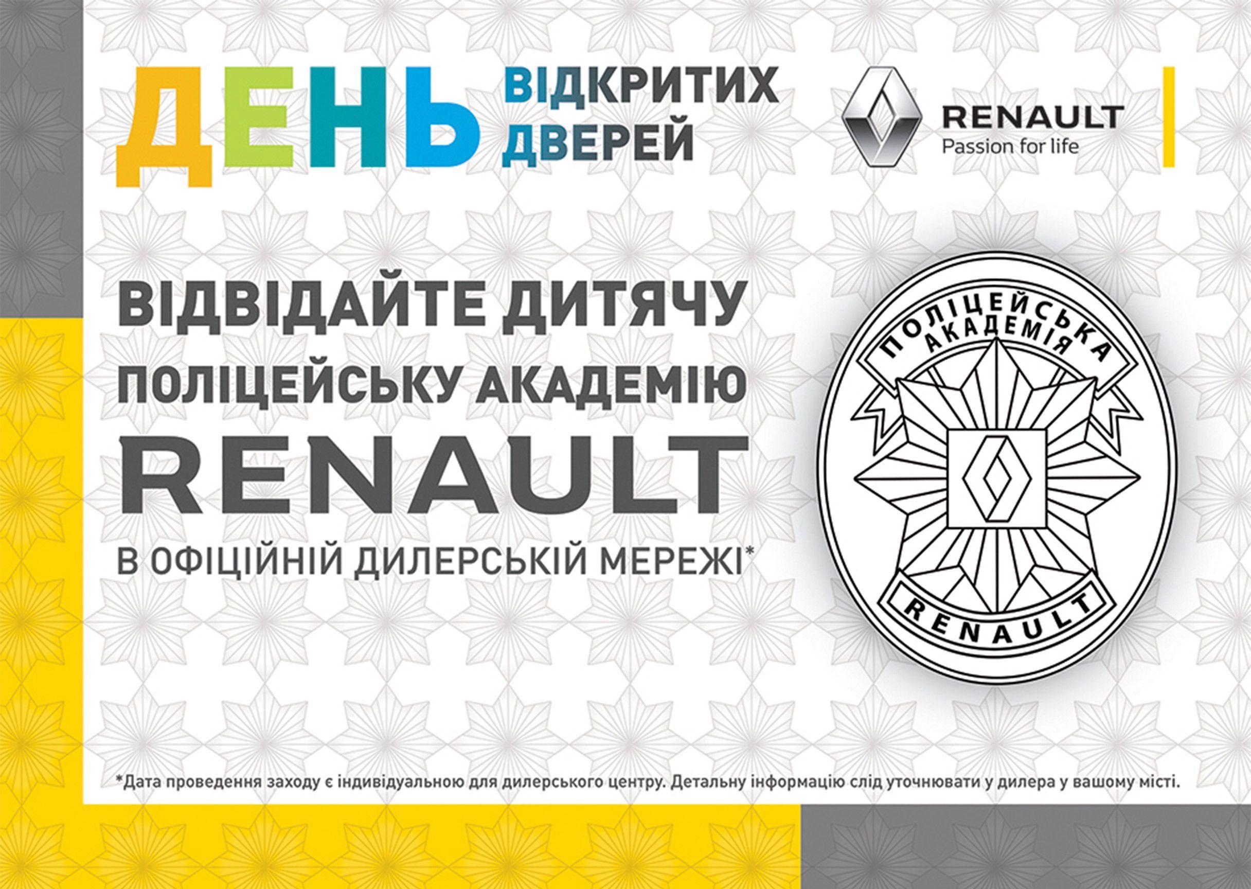 Дні безпеки від Renault: дитяча поліцейська академія