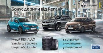 В «НИКО Прайм Мегаполис» стартует акция «Бонус к зиме от  Renault»