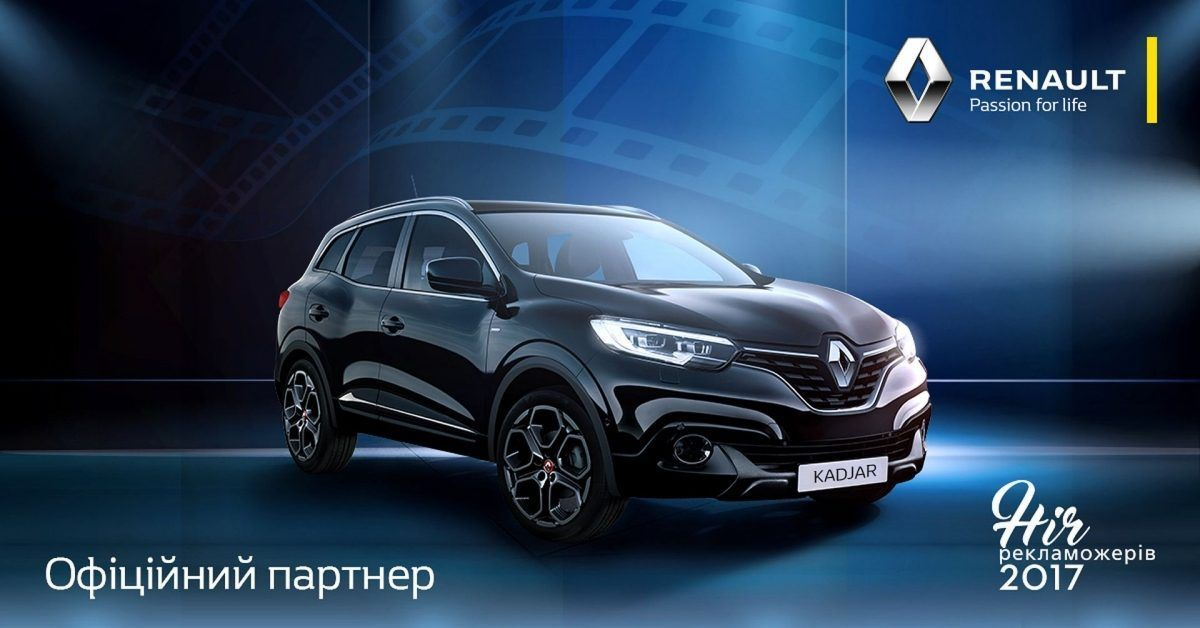 Renault – офіційний партнер «ночі рекламожерів 2017»