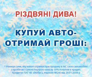 Новорічні чудеса в АІС-Запоріжжя : купи автомобіль - отримай гроші на подарунки!