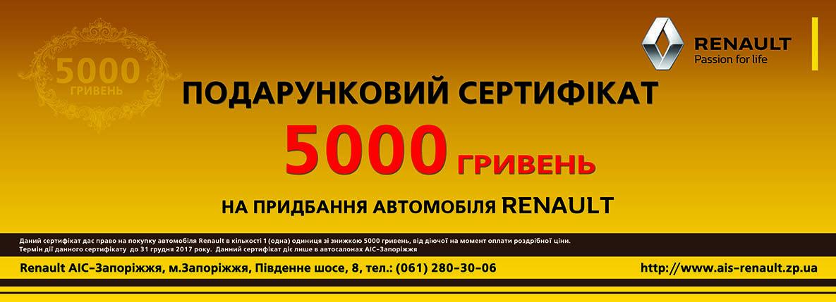 Акція «Пройди Тест-Драйв Renault - отримай сертифікат на 5000грн!!!»