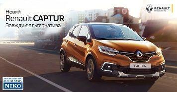 В «НИКО Прайм Мегаполис» новый Renault Captur уже на тест-драйве