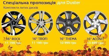 «НІКО ПРАЙМ МЕГАПОЛІС» пропонує оновити автомобіль: подаруйте вашому авто нові литі диски oт Renault