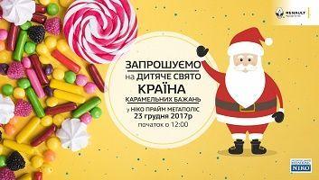 «НИКО Прайм Мегаполис» приглашает на детский праздник «Страна карамельных желаний» 23 декабря 2017 года