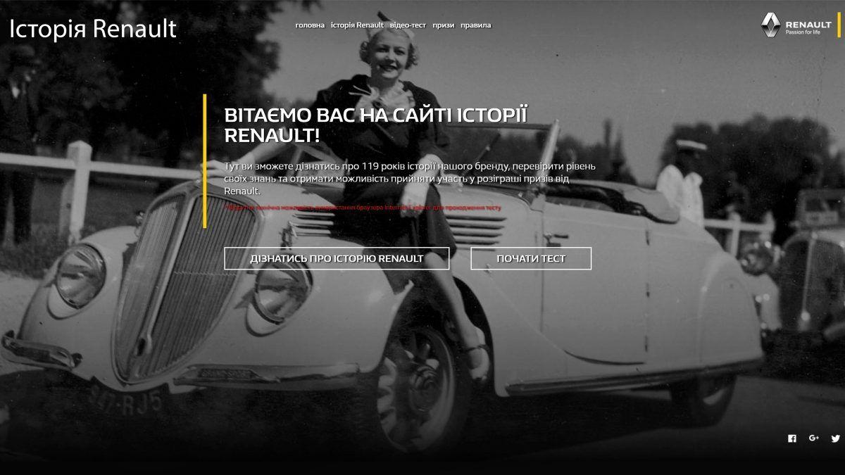 Вивчайте історію бренда Renault та беріть участь у розіграші фірмових призів!