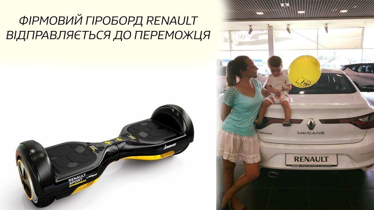 Фирменный гироборд Renault отправляется к победителю