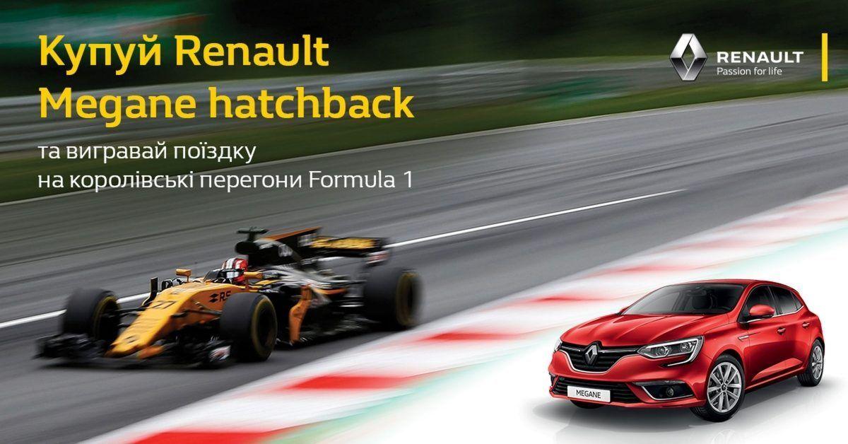 Відчуй драйв «Formula-1» разом з Renault