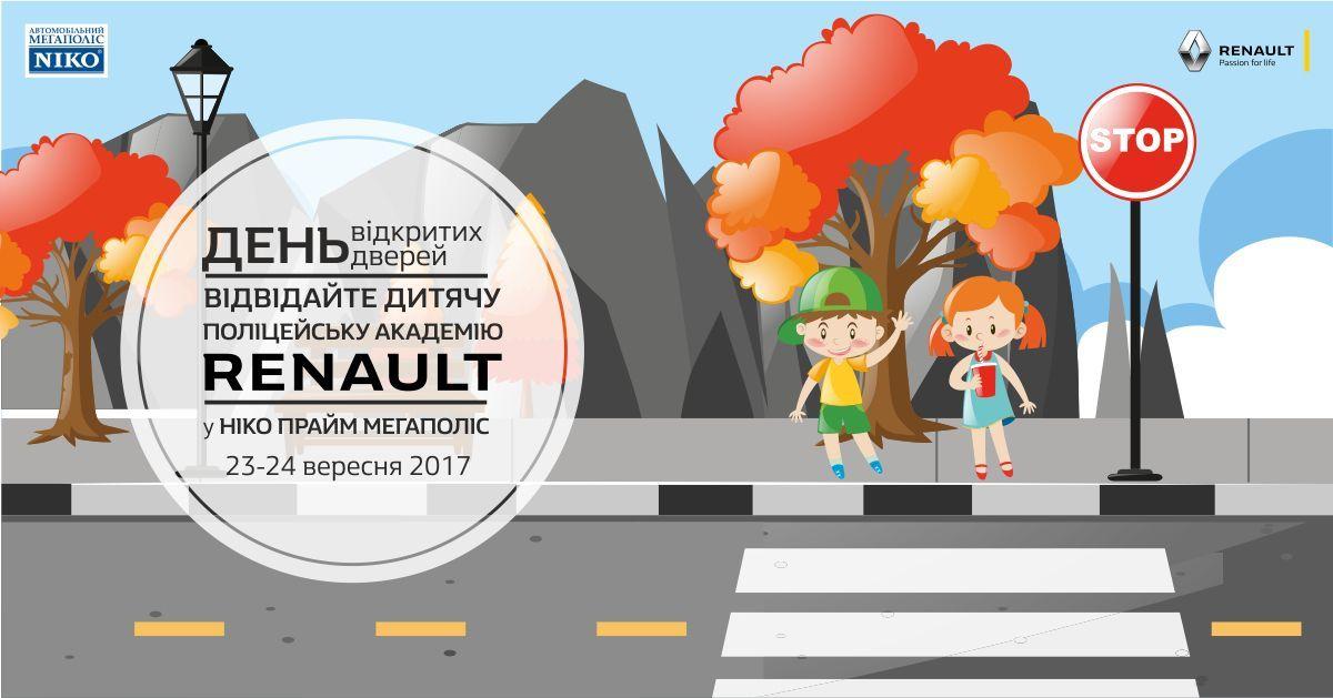 У «НІКО Прайм Мегаполіс» 23 і 24 вересня працює «Дитяча поліцейська академія» - дні безпеки з Renault