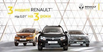 Супер кредит на автомобили Renault* и КАСКО**