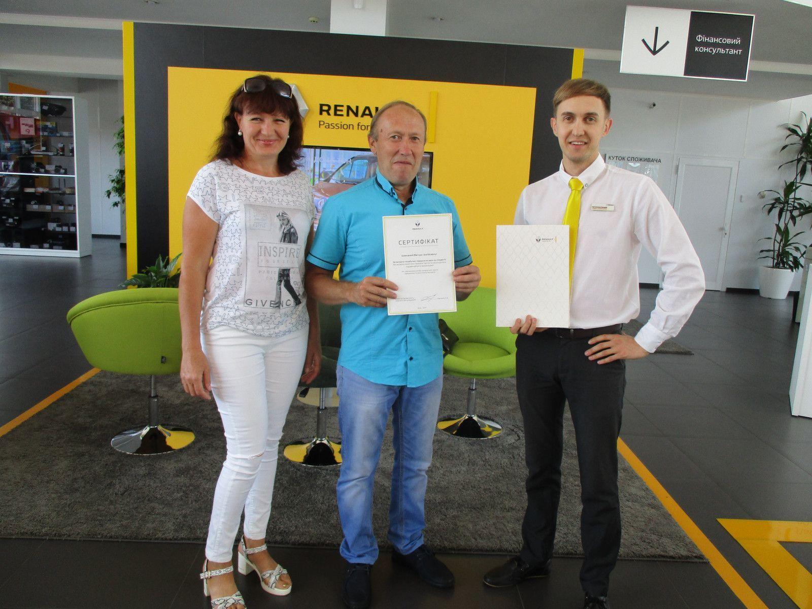 Переможець акції «Весняна діагностика від Renault»