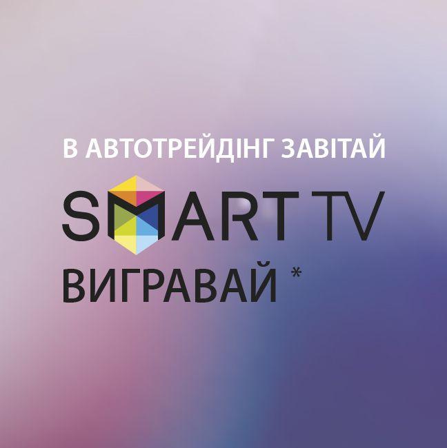 В Автотрейдінг завітай – Smart TV вигравай!
