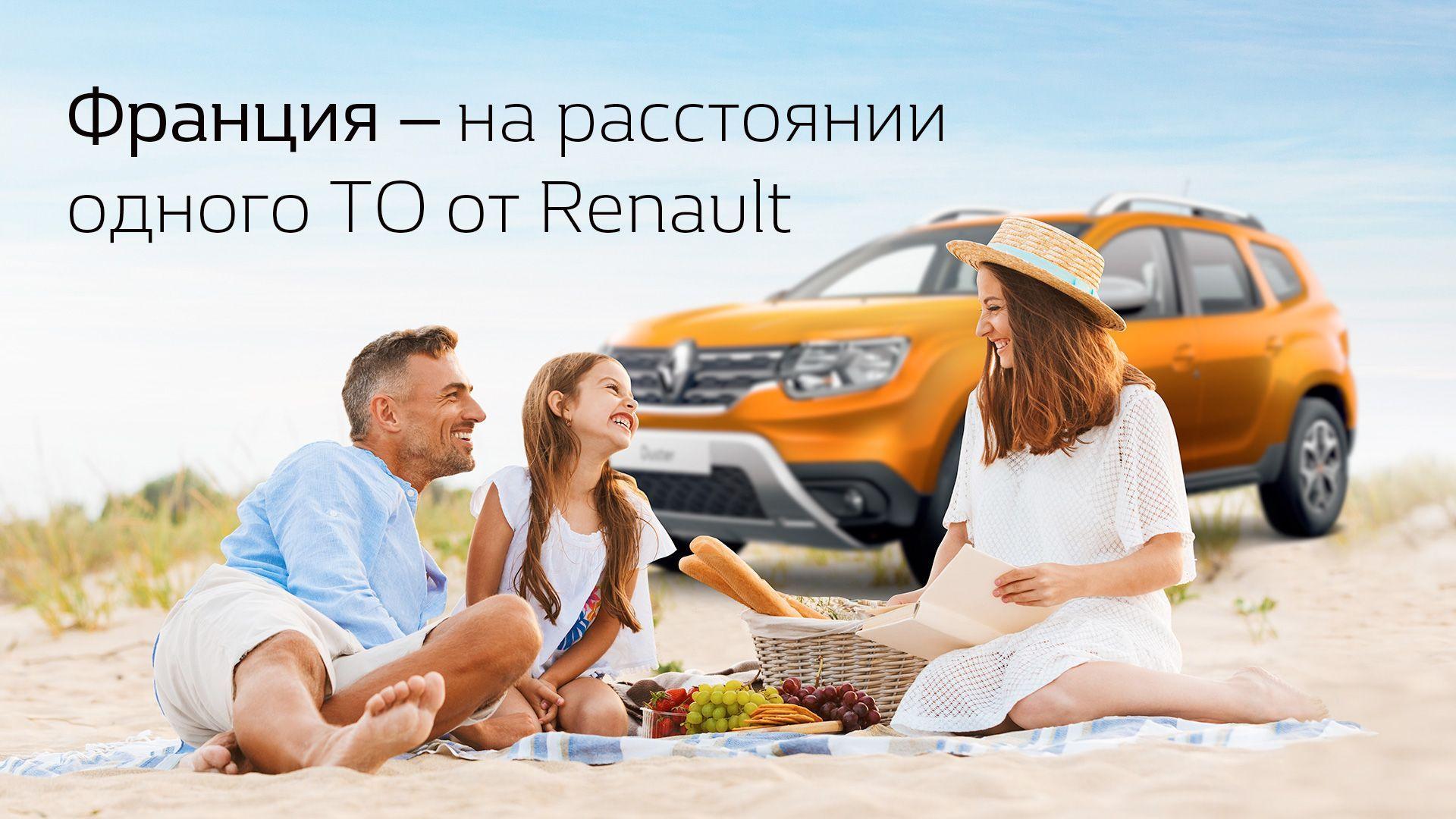 Рено киев автосалон