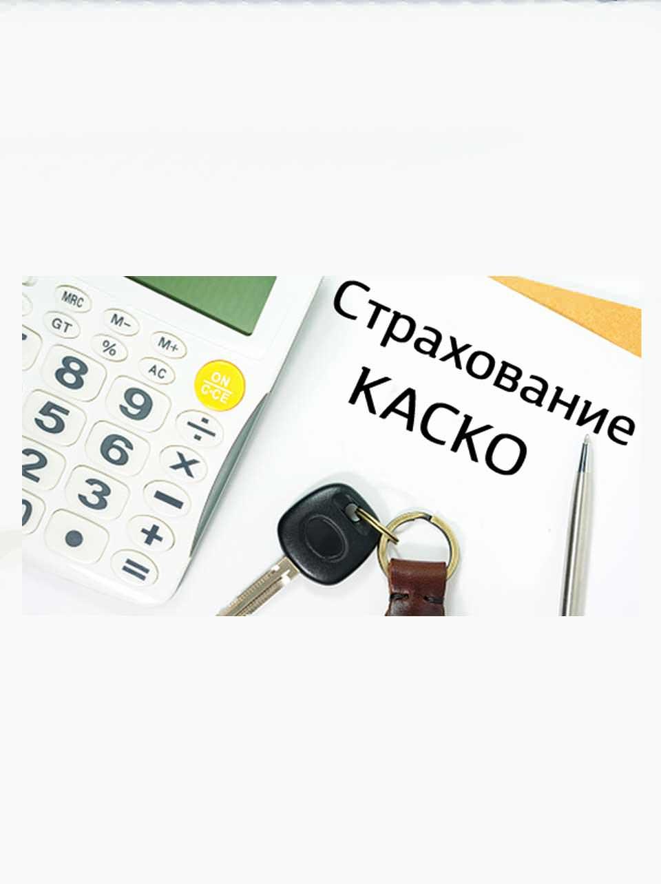 Страхування КАСКО