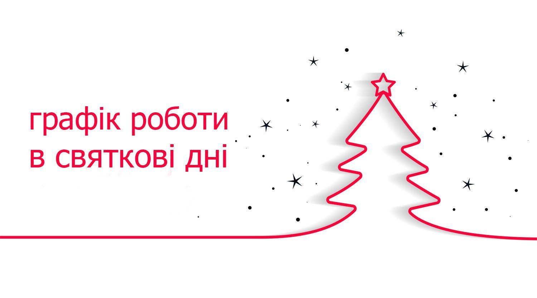 З Наступаючим Новим Роком та Різдвом Христовим