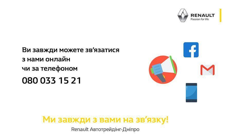 Повідомляємо, що на виконання Постанов Кабінету Міністрів України № 211 від 11.03.2020 р. та № 215 від 16.03.2020 р. автосалон тимчасово припинив торгівельну діяльність.