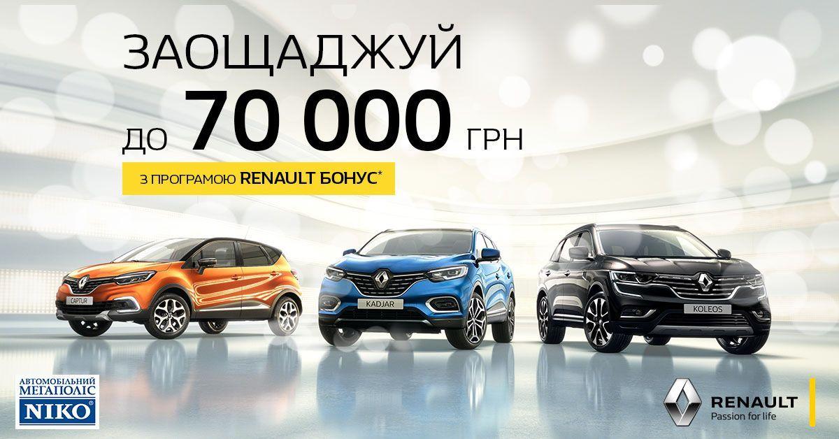 Дилерський центр Renault «НІКО Прайм Мегаполіс» пропонує програму - Заощаджуй. Купуй нове.