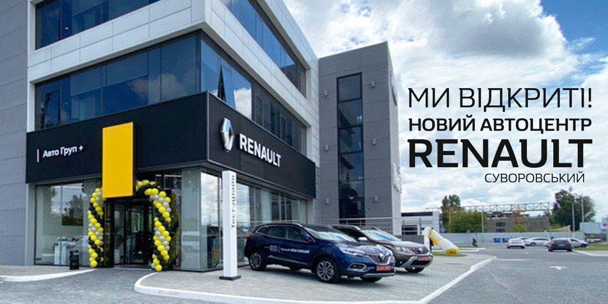 Відкриття другого офіційного дилерського центру Renault в Одесі від компанії «АВТО ГРУП+»
