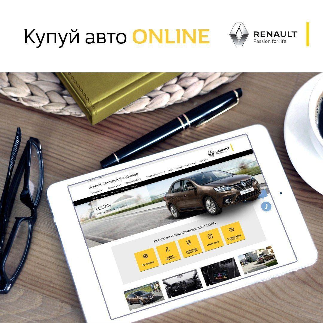 Купуй автомобіль онлайн!