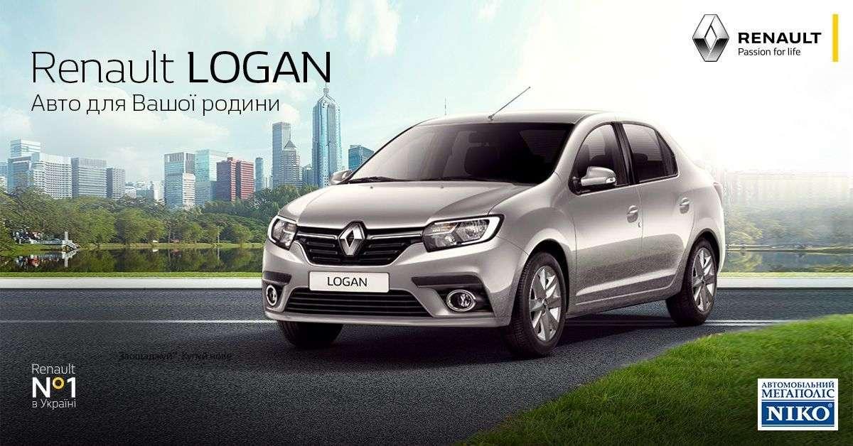 Спеціальна пропозиція на Renault Logan в «НІКО Прайм Мегаполіс»