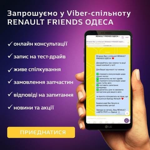 RENAULT «АВТО ГРУП+» відтепер у VIBER
