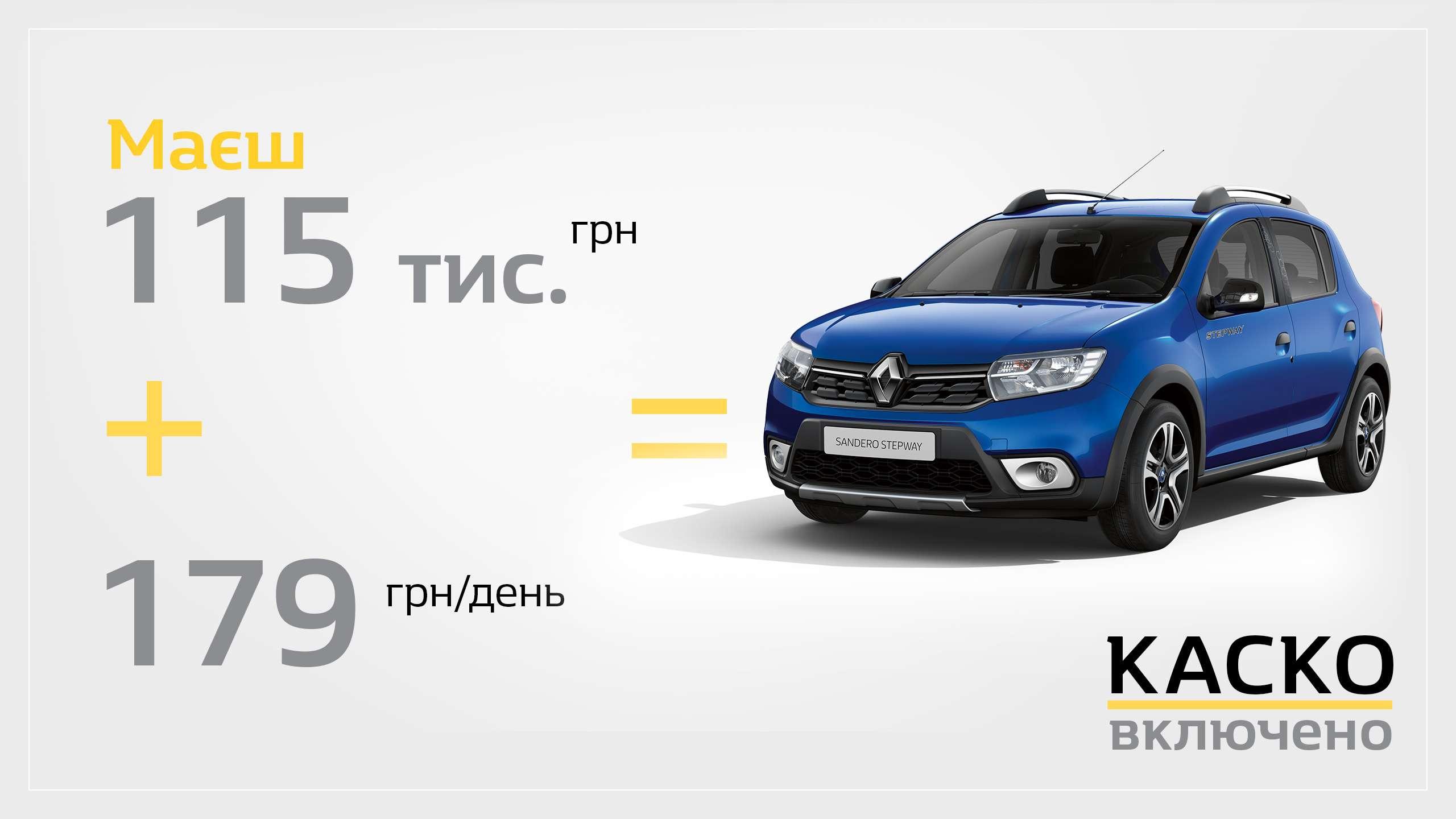 Скористайтеся програмою «Renault Бонус» - отримайте знижку 30 000 грн!