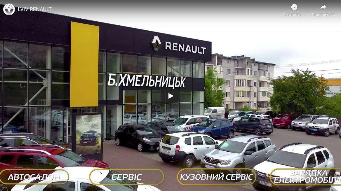 ВІДЕО Renault LVIV