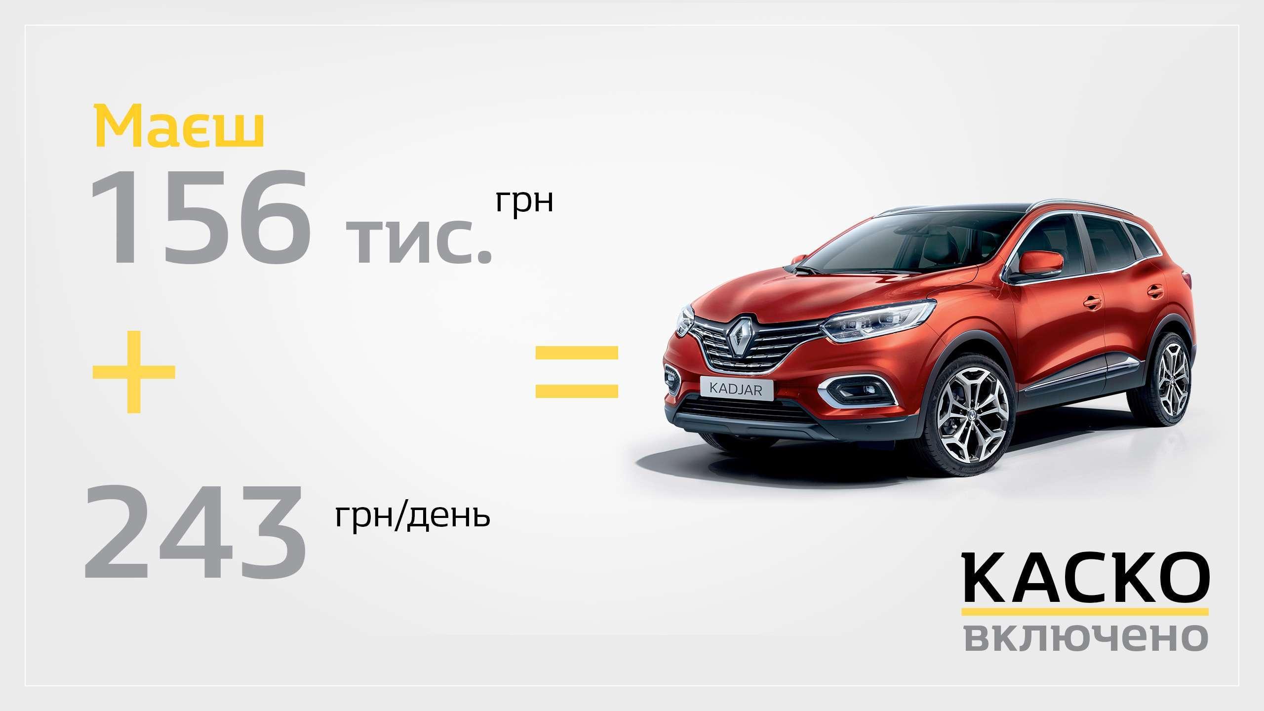 Заощаджуйте 50 000 грн за кредитною програмою «Renault Бонус»!
