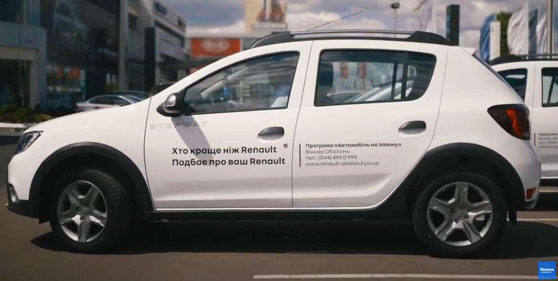 Програма «Автомобіль на заміну» від Renault Віннер Оболонь  - це ваша мобільність за будь-якої зупинки вашого авто.